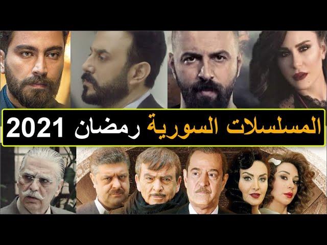 المسلسلات السورية رمضان 2021 Youtube