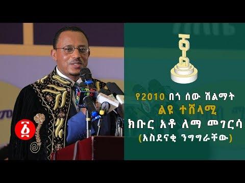 Ethiopia: [ріарѕхрІ░ріЊрЅѓ ріЋрїЇрїЇрѕФрЅИрІЇ] рІе2010 рЅарїј рѕ░рІЇ рѕйрѕЇрѕЏрЅх рѕЇрІЕ рЅ░рѕИрѕІрѕџ ріГрЅАрѕГ ріарЅХ рѕѕрѕЏ рѕўрїѕрѕГрѕ│ !!