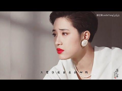 Trần Pháp Dung/陈法蓉 - mỹ nhân tóc ngắn   bgm Nữ hoàng đích tân y/女皇的新衣 - Vương Phi