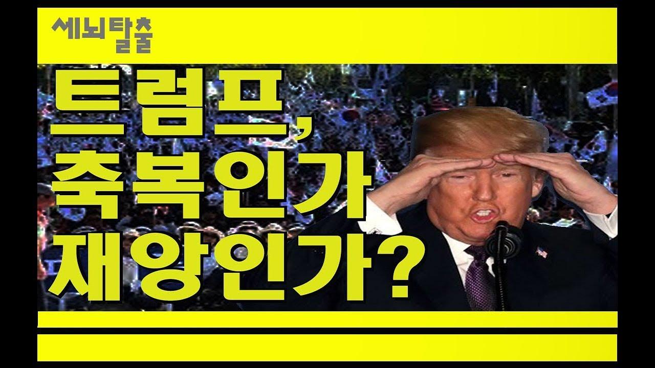 [세뇌탈출] 63탄 - 트럼프, 축복인가 재앙인가? (7월 16일)