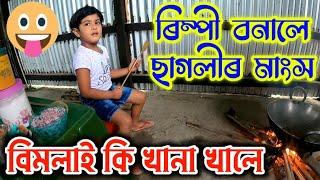 বিমলা আৰু ৰিম্পীৰ লগত খানা খালো , Telsura Video , Suven Kai , Bimola Video