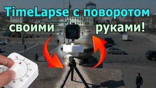 ТАЙМЛАПС ТАЙМЕР и съёмка Timelapse панорамы 360