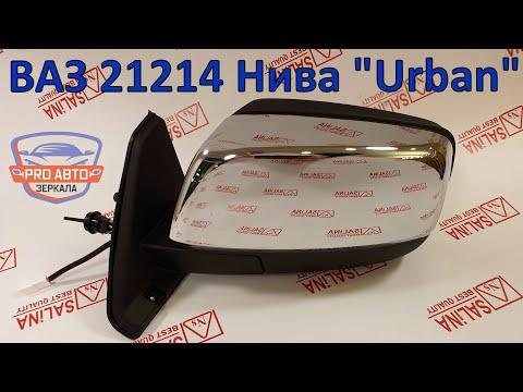 Зеркало Нива Урбан ВАЗ 21214. Меняем зеркальный элемент и накладку зеркала. Тюнинг зеркала URBAN.