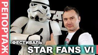 Фестиваль STAR FANS 2019 / Звездные Войны / Мир фанатов Саги