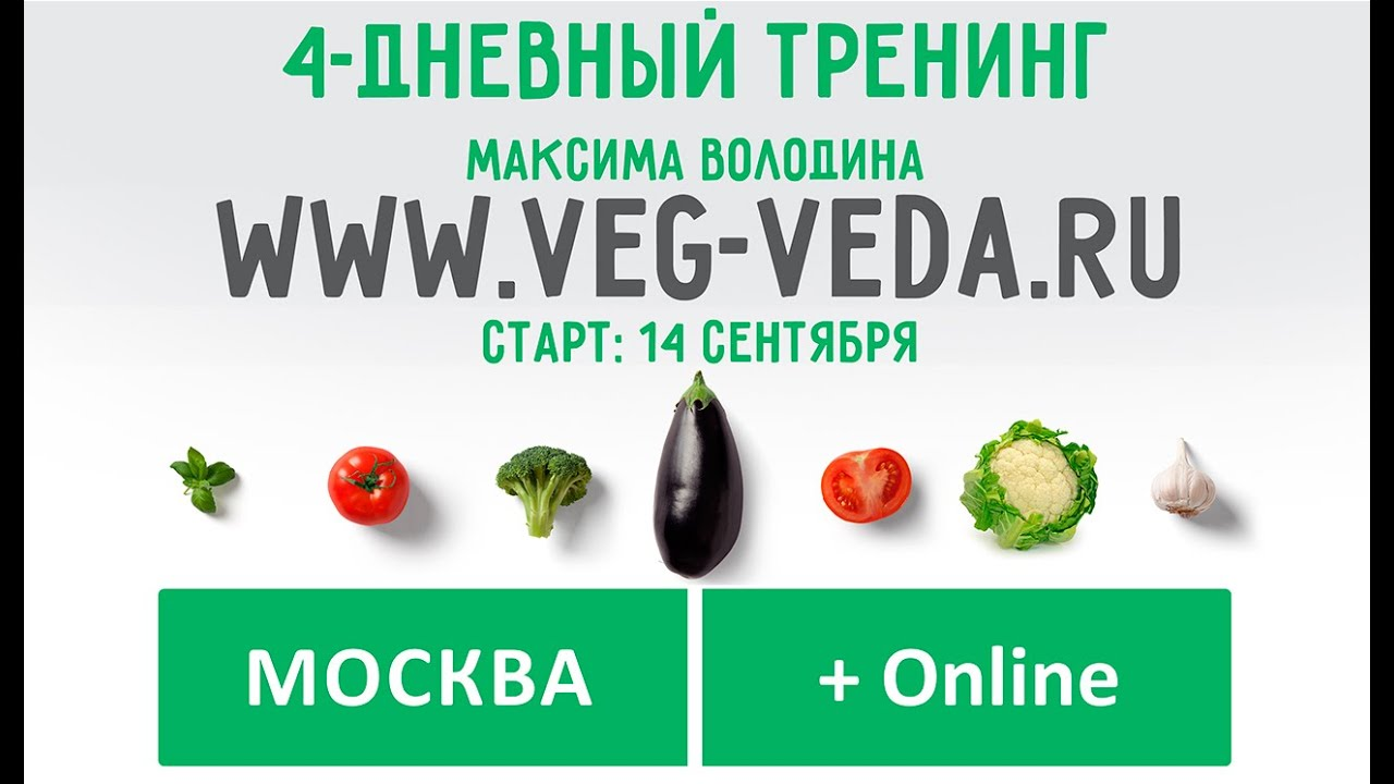 Максим Володин - Аюрведа для вегетарианцев, 9 сентября 2015 года, Москва