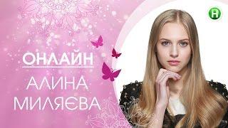 Онлайн-конференция с Алиной Миляевой (участница Супермодель по-украински)