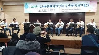 2019 노원문화원 문화강좌 수강생 작품발표회(포크기타…