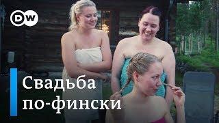 Финская свадьба: невеста в сауне, рыбалка с женихом и другие необычные традиции