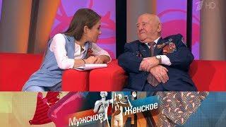 День Победы! Мужское / Женское. Выпуск от 08.05.2019
