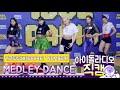 [IDOL RADIO] 200525 SECRET NUMBER(시크릿넘버) ★메들리 댄스★ /아이돌 라디오 직캠