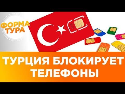 Как позвонить в россию из турции