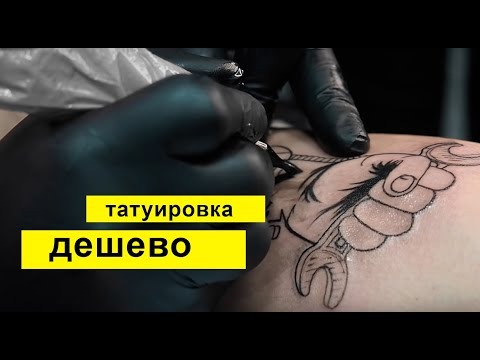 Татуировка дешево.Поиск НовыX клиентов.  Игла на МИЛЛИОН .