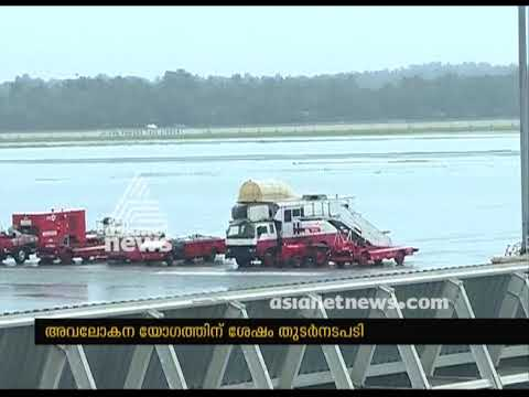 Kerala Rain: Kochi airport stops all arrival flights till 2 PM