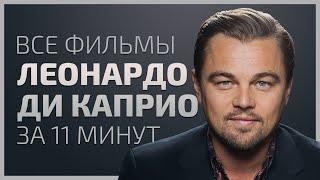 Эволюция   Все фильмы Леонардо Ди Каприо 1984-2019