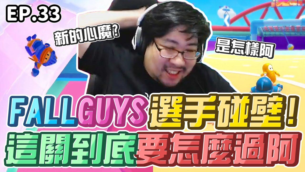 【國動】糖豆人職業選手碰壁!動主播新的心魔?這關到底要怎麼過啊!by U7 #Fallguys ep.33