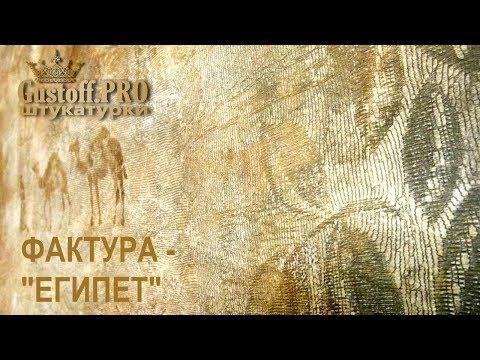 "Античная фактура на стену - ""Египет"". Antique texture on the wall - ""Egypt""."