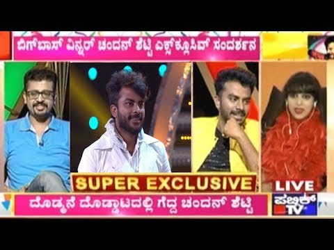 Biggboss Winner Chandan Shetty Exclusive Interview | ಕರುನಾಡ 'ಚಂದ'ನ | Part 2