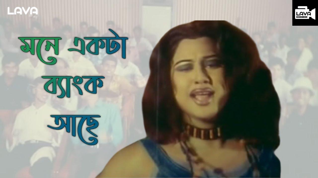 মনে একটা ব্যাংক আছে | Mone Ekta Bank Ache | Rubel | Moyuri | Danger Hero Movie Song | Bangla Song