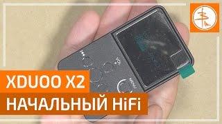 Xduoo X2 - начальный китайский HiFi