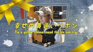 懐かしの洋楽ヒットソングを意味がよく解るように和訳して全部日本語で...