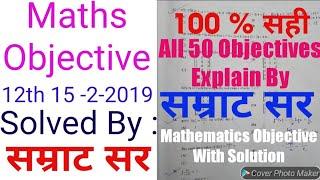 Bihar board 12th Mathematics Objective Answer 15 February 2019 - Samrat Sir
