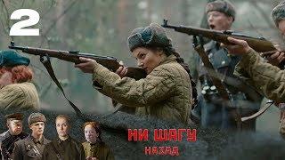 НИ ШАГУ НАЗАД | Военная драма | 2 серия