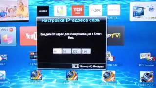 Установка виджета Fork Player  на Samsung Smart TV(Утсановка и настройка приложения Форк плеер,что этл такое изачем оно нужно!, 2015-11-17T16:08:21.000Z)