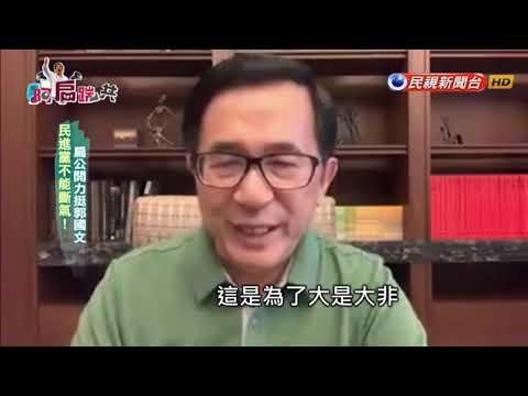 【阿扁踹共—民進黨不能斷氣! 扁公開力挺郭國文】EP90