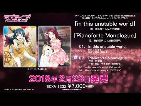 【試聴動画】「ラブライブ!サンシャイン!!」TVアニメ2期Blu-ray第3巻特装限定版特典CD③「in this unstable world / Pianoforte Monologue」