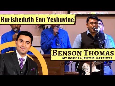 Kurisheduth Enn Yeshuvine | Malayalam Christian Worship | Benson Thomas