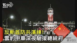 反斬首防共演練! 雲豹甲車深夜馳援總統府 TVBS新聞