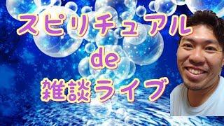 【ライブ】ゲーム実況deスピリチュアル雑談~今ここ『在るがまま』~