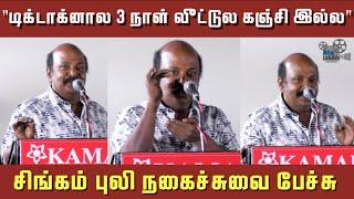 singam-puli-funny-speech-at-mgr-magan-press-meet-sasikumar-sathyaraj-ponraj-hindu-talkies