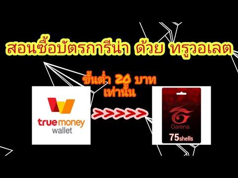 สอนซื้อบัตรการีน่า ด้วย วอเลต (True Wallet) ได้ส่วนลด3.5% ง่ายๆ ด้วยแอพ wePAY