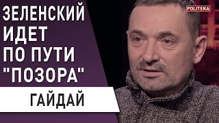 """""""Безумная"""" кадровая политика Зеленского - остался последний шанс! Гайдай: """"Чёрный лебедь"""" президента"""
