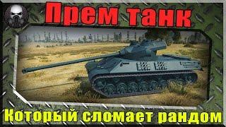 Новый прем танк который сломает рандом ( Somua SM) ~World of Tanks~