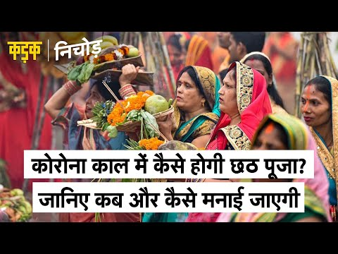 महापर्व छठ पर Corona का साया, Bihar समेत कई राज्यों ने जारी की पूजा की Guidelines   Chhath Puja 2020