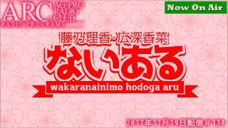 藤乃理香・広深香菜「ないある」#130