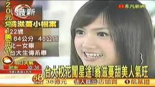 蔓蔓(翁滋蔓)華視演員班49期接受非凡新聞專訪