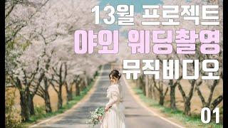 봄 야외웨딩촬영 뮤직비디오[13월 프로젝트]
