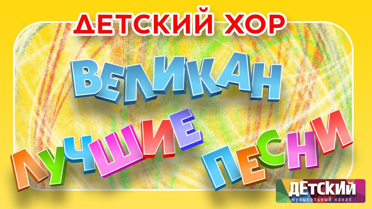 Детский хор ВЕЛИКАН - ЛУЧШИЕ ПЕСНИ / Children's Choir