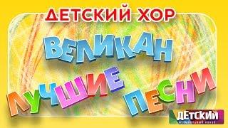 "Download Детский хор ВЕЛИКАН - ЛУЧШИЕ ПЕСНИ / Children's Choir ""Giant"" - The Best Songs Mp3 and Videos"