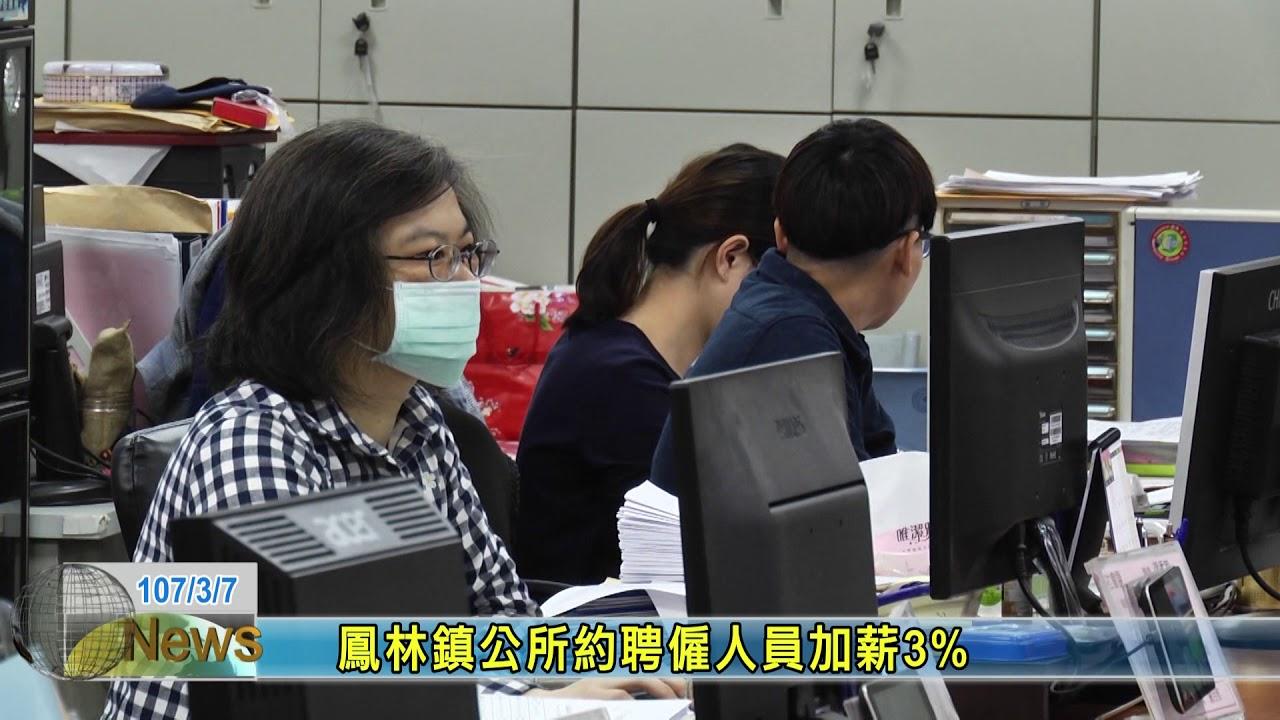 20180307 鳳林鎮公所約聘僱人員 - YouTube