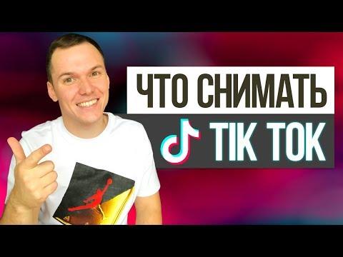 Что снимать в ТикТок 2019. Как набрать просмотры на видео в TikTok