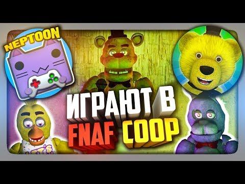 НЕПТУН И FNAF PLAY ИГРАЮТ В FNAF COOP #1 ✅ ФНАФ КООП МУЛЬТИПЛЕЕР