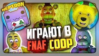 NEPTOON И FNAF PLAY ИГРАЮТ В FNAF COOP  ФНАФ МУЛЬТИПЛЕЕР