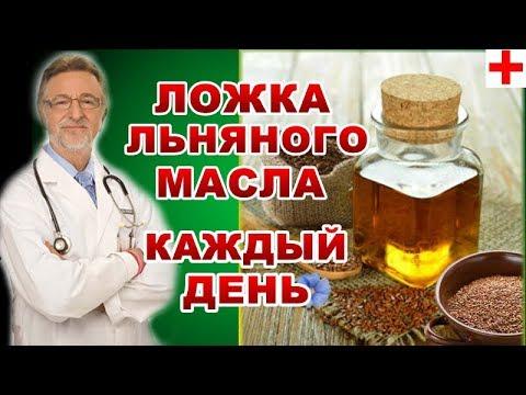 Льняное масло для здоровья человека