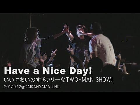 Have a Nice Day!(ハバナイ) 2017.9.12@代官山UNIT「いいにおいのするフリーな2マンSHOW!」