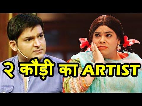 औकात क्या है तेरी, मैंने बनाया तुझे - Kapil Sharma ने Kiku Sharda तक को नहीं छोड़ा