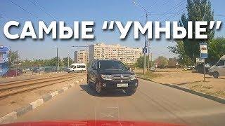 """Подборка САМЫХ """"УМНЫХ"""" водителей #94"""